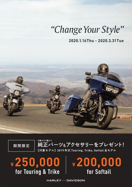 2019年モデル限定 純正パーツ&アクセサリープレゼント 3月末まで!締め切り間近!