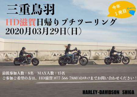 2020年鳥羽ツーリング☆3/29