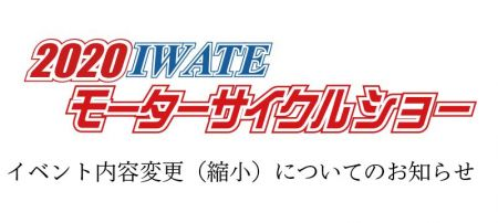 「2020IWATEモーターサイクルショー」イベント内容変更についてのお知らせ