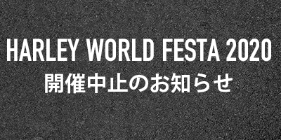 ハーレーワールドフェスタ開催中止のお知らせ