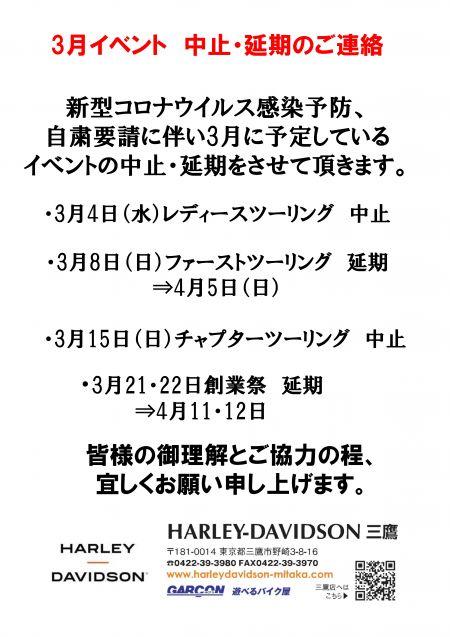 3月のイベント 中止・延期のお知らせ