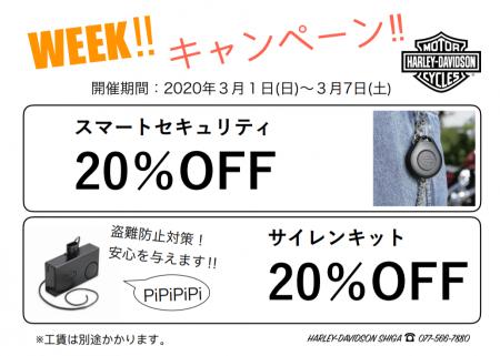 WEEK!キャンペーン!☆3/1-3/7