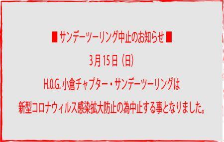 3月15日小倉チャプター・サンデーツーリング中止のお知らせ