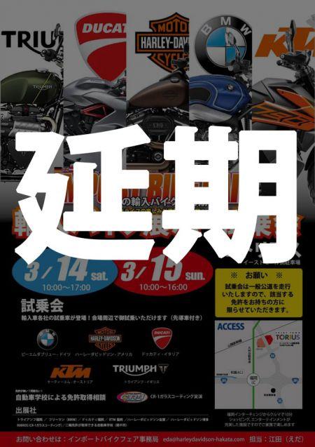 【延期いたします】インポートバイクフェア2020