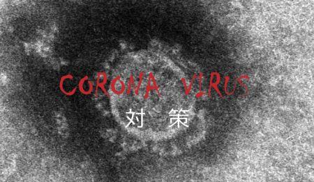 コロナウイルス対策 & お詫び