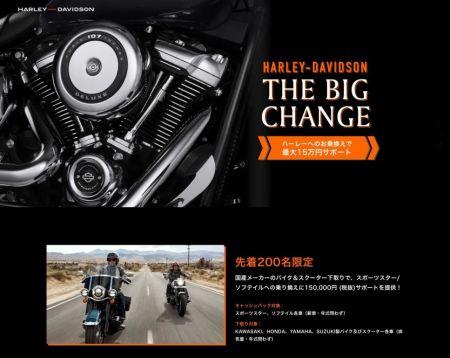 乗換え促進キャンペーン「THE BIG CHANGE」開催!