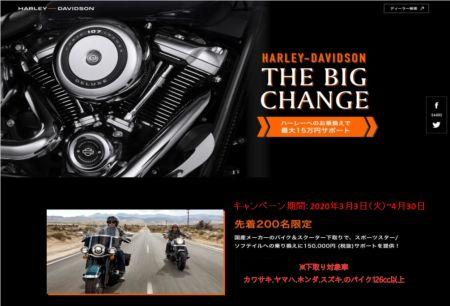 全国先着200名様に150,000円のハーレー新車買換えサポート!!