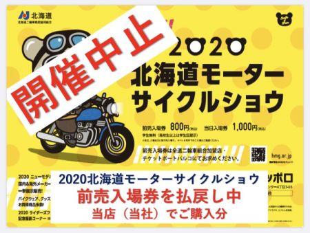 「2020 北海道モーターサイクルショウ」開催中止の決定について