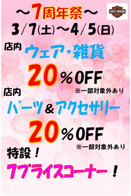 7周年祭☆