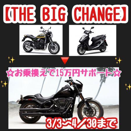 国産バイクからお乗り換えで15万円サポート!