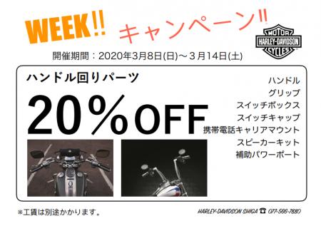 WEEK!キャンペーン!☆3/8-3/14