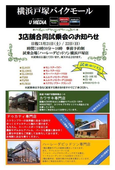 3月21日・22日は、3ブランド合同試乗会開催!!