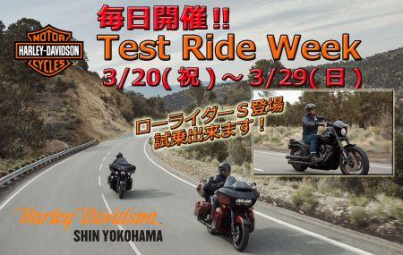 ローライダーS登場!Harley-Davidson Test Ride Week