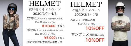 HELMET☆買い替えorご購入キャンペーン
