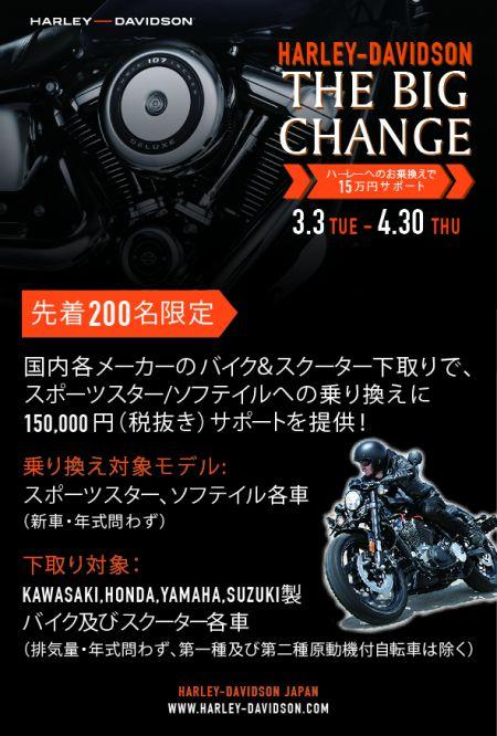 THE BIG CHANGE ★ 下取UPキャンペーン