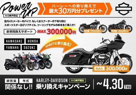 下取り最大30万円サポート!