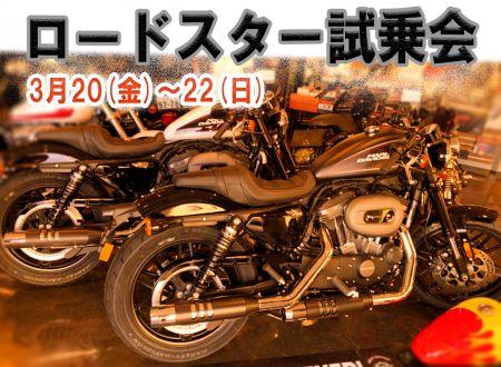 ロードスター試乗会 3月20(金)~22(日)