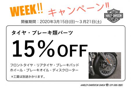 WEEKキャンペーン☆3/15-3/21
