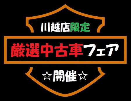 【週末】川越店 中古車フェア開催!!(3月14~22日)
