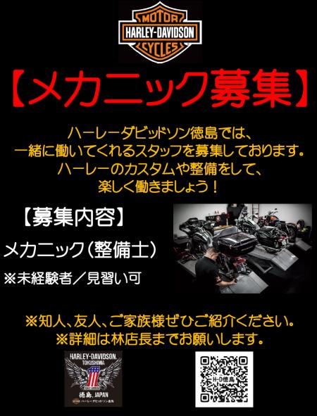 ◆メカニック(整備士、テクニシャン)募集◆