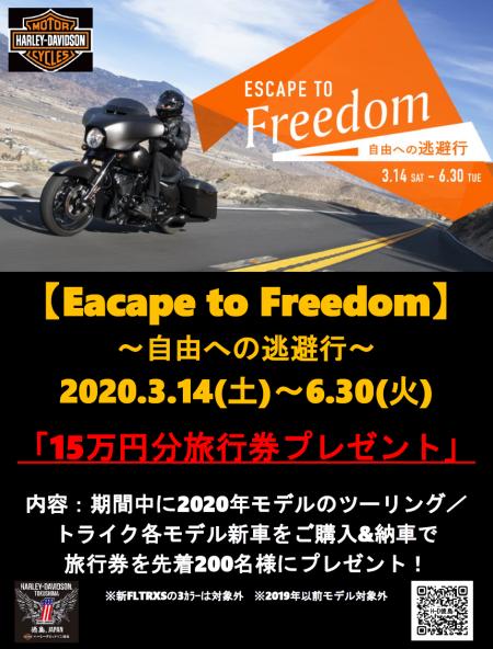 「15万円分の旅行券プレゼント」キャンペーンスタート!