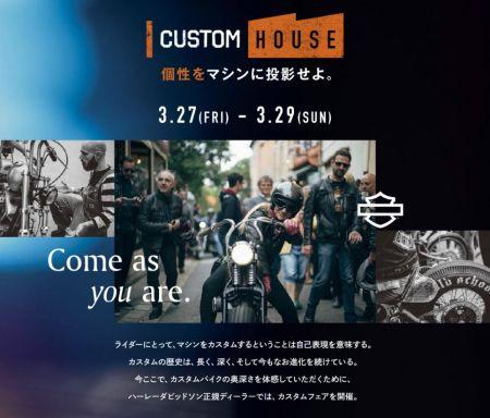 3/27(金)~29(日)は「CUSTOM HOUSE」開催!!