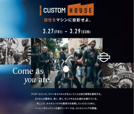 3月27日(金)から29日(日)は、CUSTOM HOUSEキャンペーン開催!!