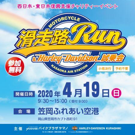 滑走路Run & HARLEY-DAVIDSON試乗会開催決定!!