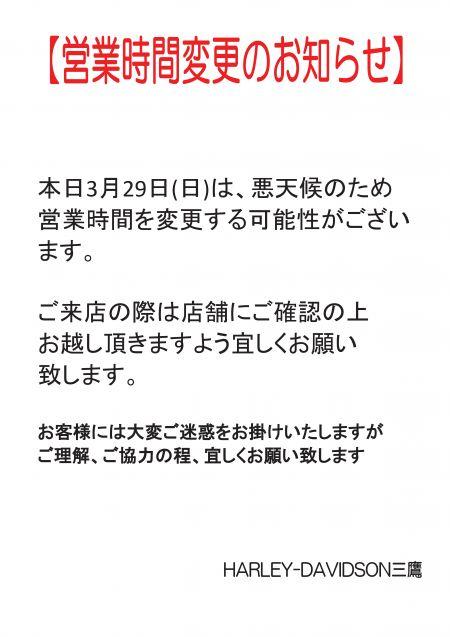 3月29日(日)営業時間変更のお知らせ