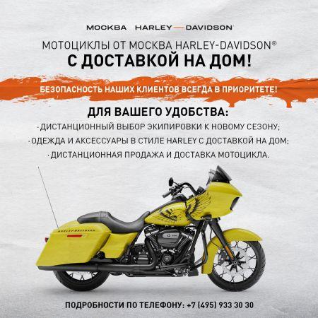 Harley-Davidson с доставкой на дом!
