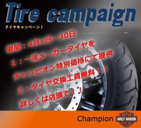 4月のチャンピオン サービスキャンペーン!!
