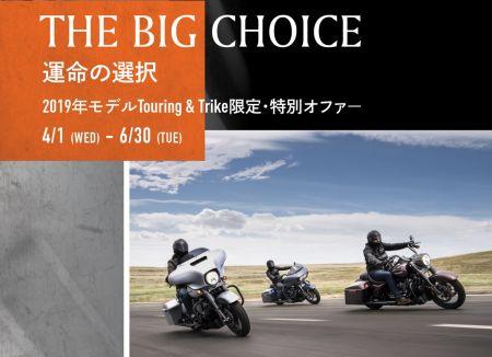 THE BIG CHOICE-運命の選択-