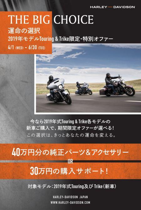 2019 年モデル Touring, Trike対象   40 万円分パーツ&アクセサリーまたは30 万円購入サポート
