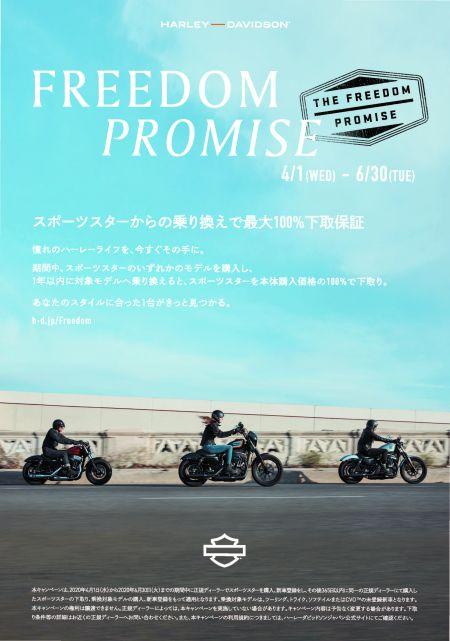 【FREEDOM PROMISE】