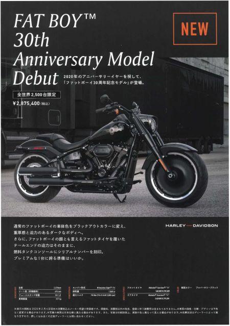 [ FATBOY 30th 記念モデル展示車入庫しました!】