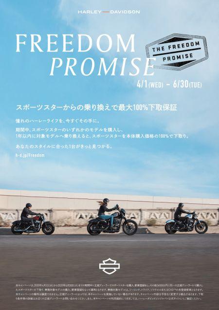 FREEDOM PROMISE開始!!