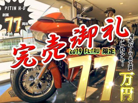 創業77周年記念・77万円キャンペーン!