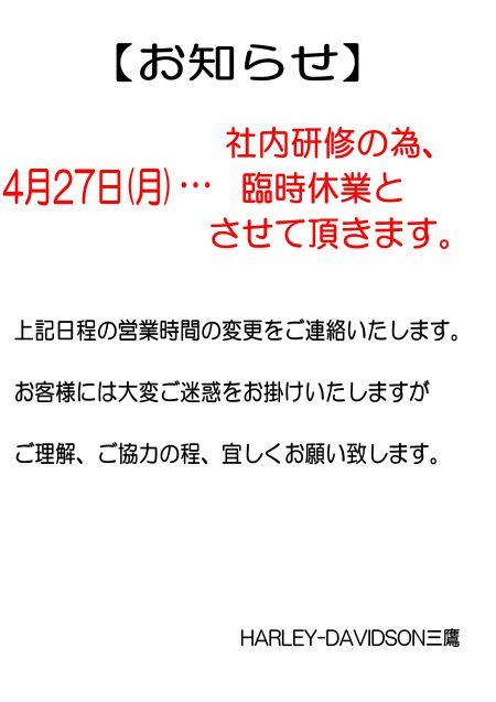 4月27日(月)臨時休業のお知らせ