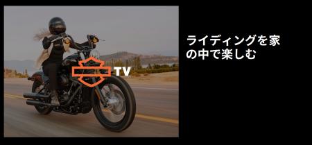 Harley-Davidson TV 『ライディングを家の中で楽しむ』