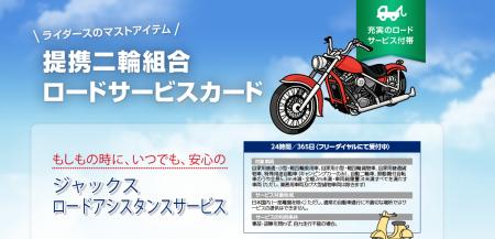 安心のIMカード! 車もバイクもレンタカーもレッカー50km無料です!