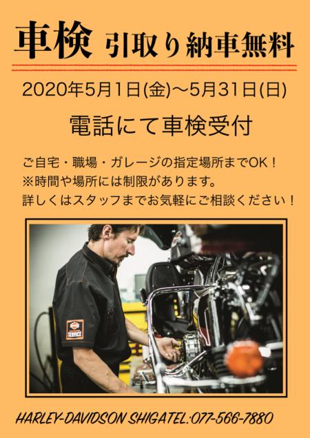 車検の引取り納車無料☆5/1-5/31
