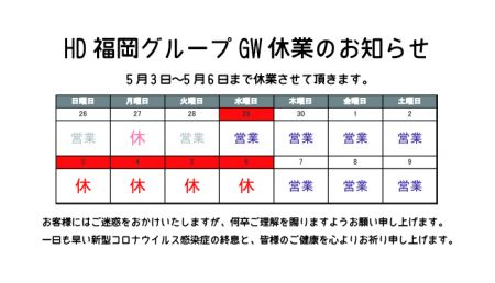GW(STAY HOME WEEK) 休業日のお知らせ