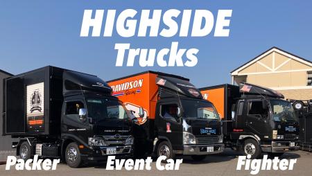 【ハーレーダビッドソン南大阪のトラック】HIGHSIDE Trucks
