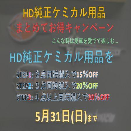 HD純正ケミカルキャンペーン