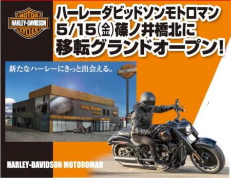 グループ会社の「ハーレーダビッドソンモトロマン」が移転オープンします!!