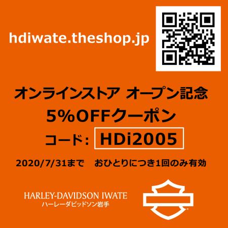 H-D岩手 オンラインストア OPEN !!!