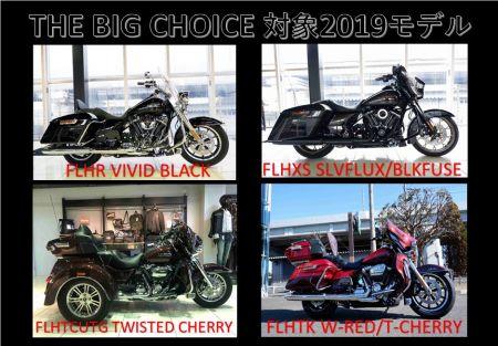 THE BIG CHOICE.キャンペーンを使用しお得に『新車』を手に入れましょう!