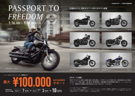 PASSPORT  TO  FREEDOM 免許取得費用10万円サポート!
