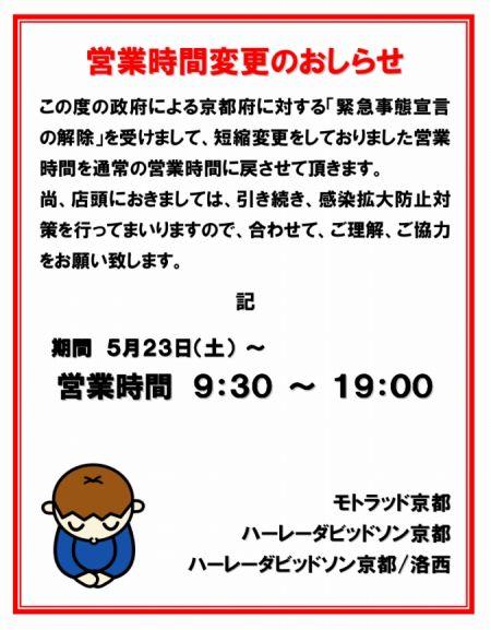 営業時間に関するお知らせ(5月23日以降)
