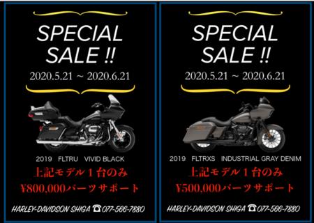 車両限定SPECIAL SALE☆5/21-6/21